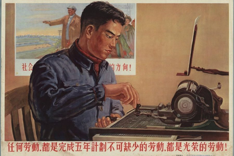 China%3A+Communist+or+Not%3F